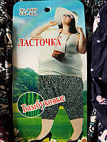 """Женские бриджи """"Ласточка""""6XL-8XLобъём 160см, фото 1"""