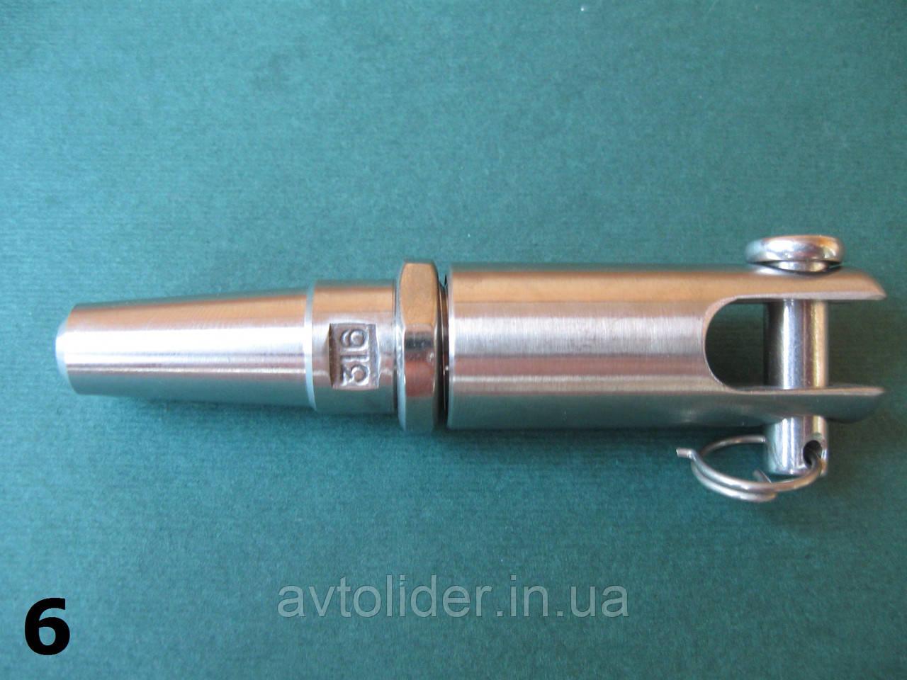 Нержавеющий норсеман с вилкой для троса 6 мм