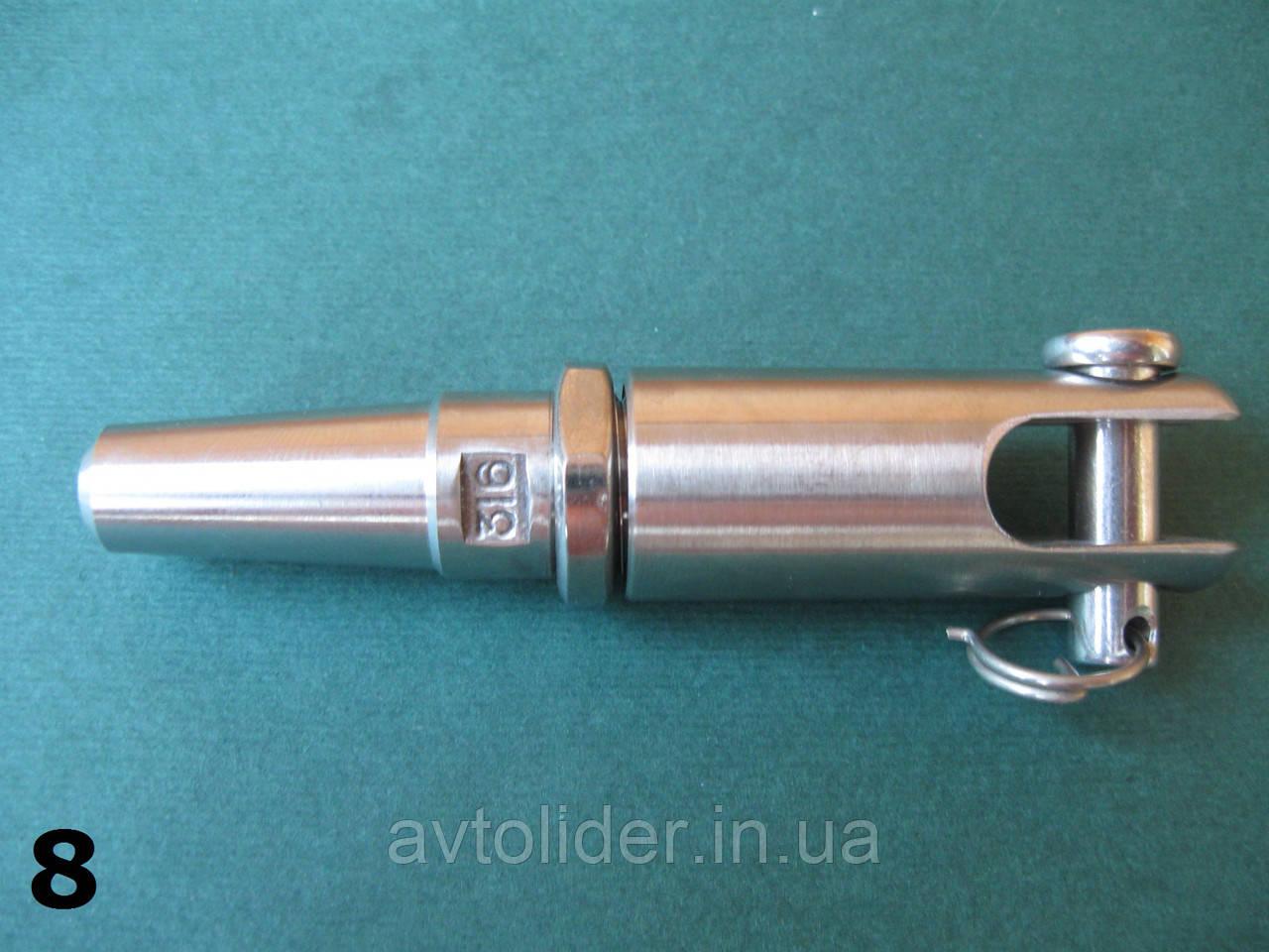 Нержавеющий норсеман с вилкой для троса 8 мм
