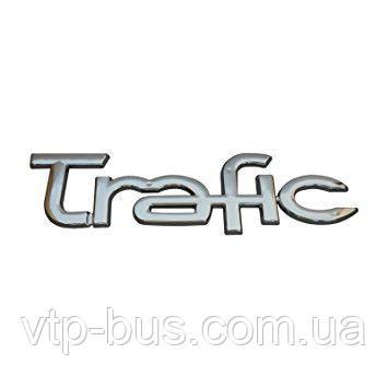 "Надпись ""TRAFIC"" (задней двери) на Renault Trafic с 2001... Rotweiss (Турция), RWS8200112599"