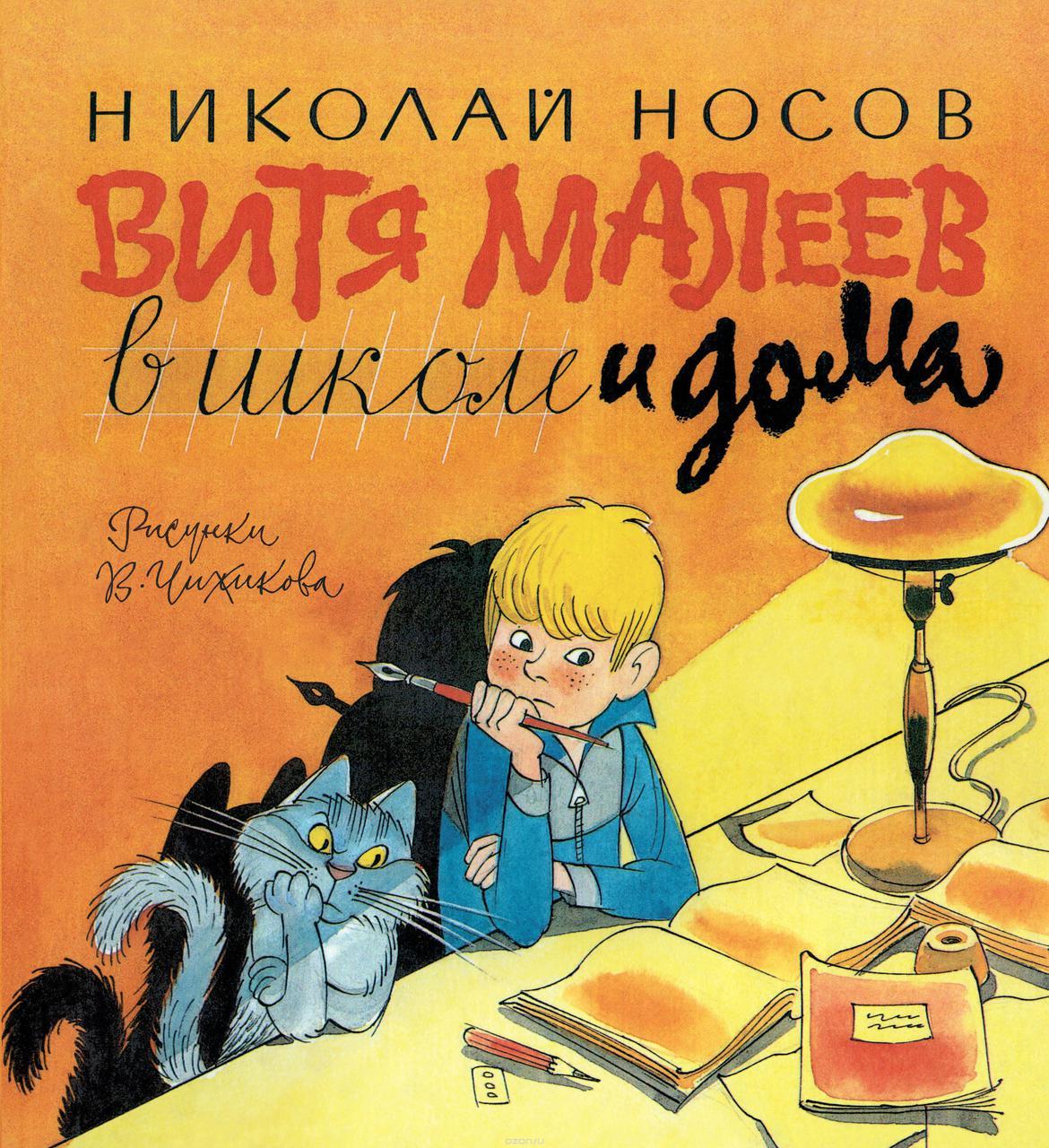 Витя Малеев в школе и дома Носов