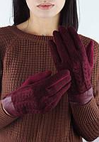 Женские перчатки трикотажные Жансая марсала