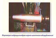 Упрочнение плунжера гидроцилиндров шахтного оборудывания