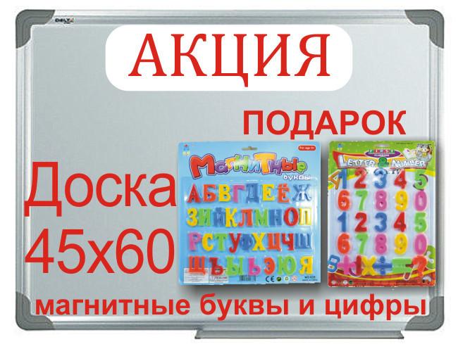 Доска магнитная с буквами и цифрами 45х60