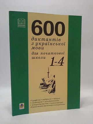 Диктанти Богдан 600 диктантів з укр мови 001-04 кл Для початкової школи Будна, фото 2