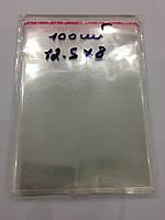 ПП пакеты с липкой лентой. 12,5х8см в закрытом виде 9х8см