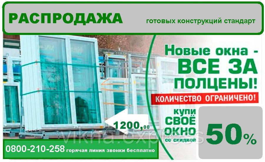 Металлопластиковые энергосберегающие окна Steko