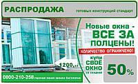 Металлопластиковые энергосберегающие окна Steko, фото 1