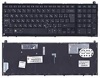 Клавиатура для ноутбука HP ProBook 4520S 4525s (русская раскладка, с рамкой)