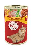 МЯУ! консерва в нежном соусе, Курица  415 г