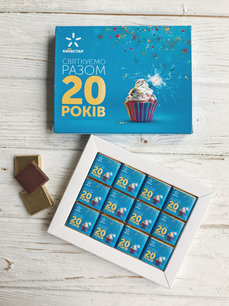 Шоколадный набор с лого''Премиум 20'' Корпоративные подарки, Подарки с логотипом, Сувенир с лого