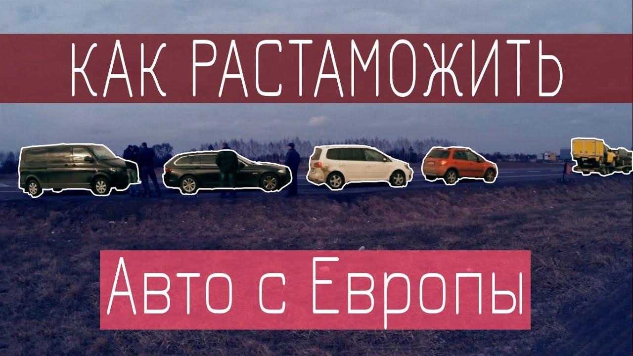 Авто с Европы, как растаможить авто в Украине, машина из Европы