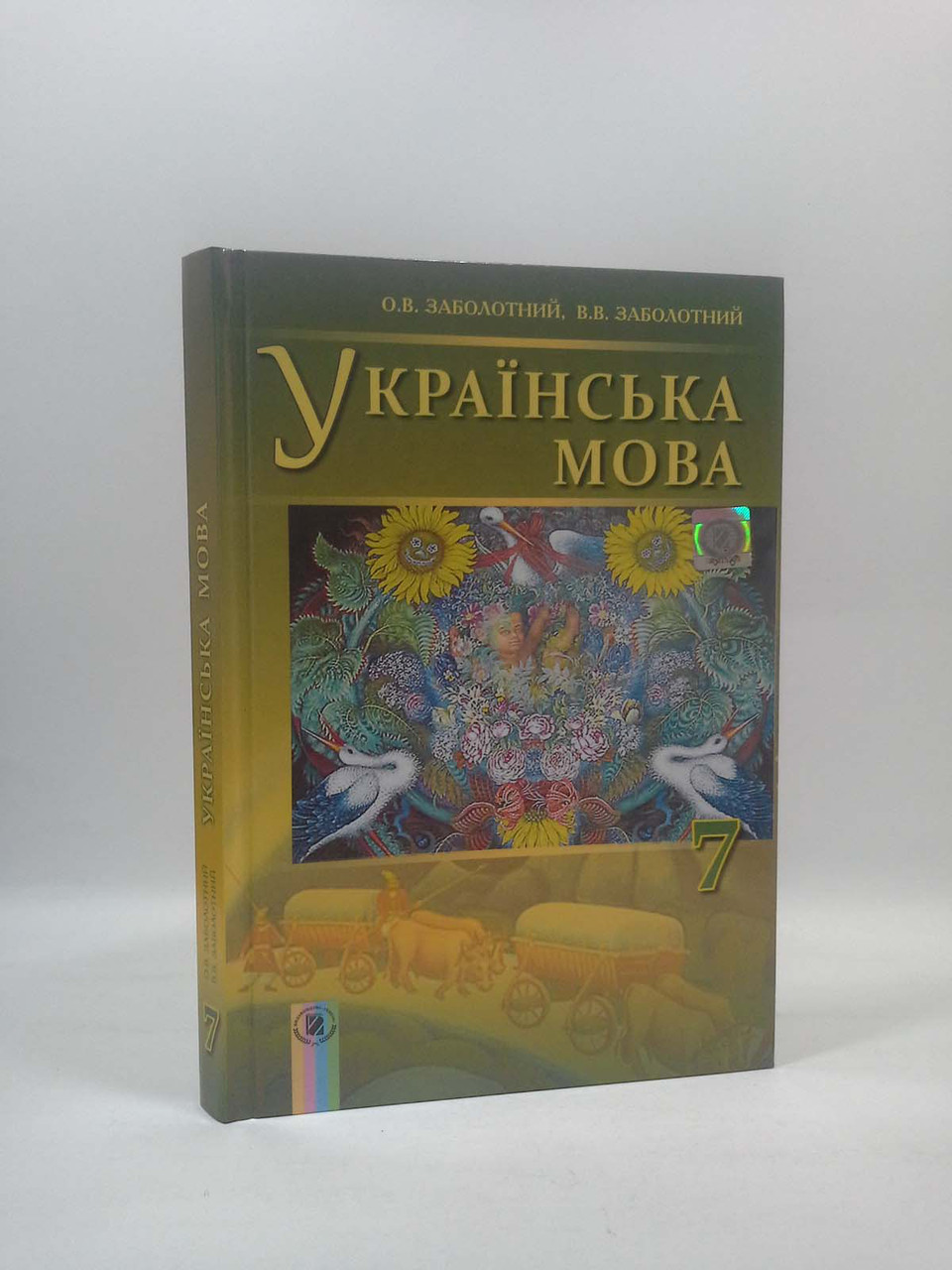 підручник українська мова 7 клас заболотний гдз