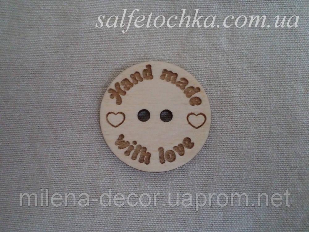 """Бирка - пуговица """"hand made with love"""""""