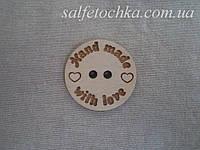 """Бирка - пуговица """"hand made with love"""", фото 1"""