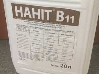Мікродобриво НАНИТ В11 бор 20л