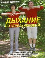 Дыхание по А.Н.Стрельниковой. М.Щетинин