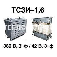 Трансформаторы - ТСЗИ-1,6