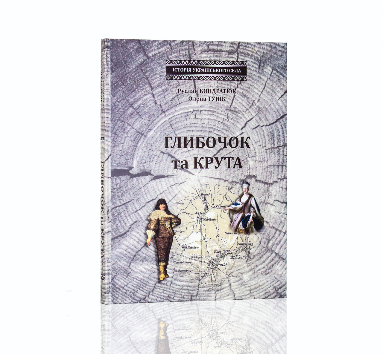 "Руслан Кондратюк, Олена Тунік ""ГЛИБОЧОК та КРУТА"""