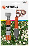 Комплект базовый для полива Gardena Anniversary 50 (юбилейный, стиль ретро)
