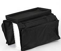 Органайзер подлокотник для дивана или кресла Arm Rest Organizer Хит продаж!