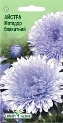 Семена Астры Матадор голубой