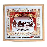 """Театр тіней – набір персонажів для 4 казок """"Три ведмеді"""", """"Курочка ряба"""", """"Колосок"""", """"Солом'янний бичок"""", фото 1"""