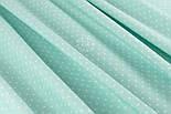 Ткань с белым горошком 3 мм на мятно-бирюзовом фоне, светлых оттенков (№1345а)., фото 7