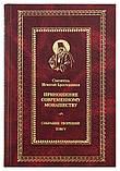 Собрание творений (в 7 томах). Святитель Игнатий Брянчанинов, фото 2