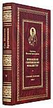 Собрание творений (в 7 томах). Святитель Игнатий Брянчанинов, фото 3
