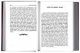 Собрание творений (в 7 томах). Святитель Игнатий Брянчанинов, фото 4