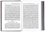 Собрание творений (в 7 томах). Святитель Игнатий Брянчанинов, фото 5