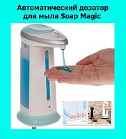 Автоматический дозатор для мыла Soap Magic