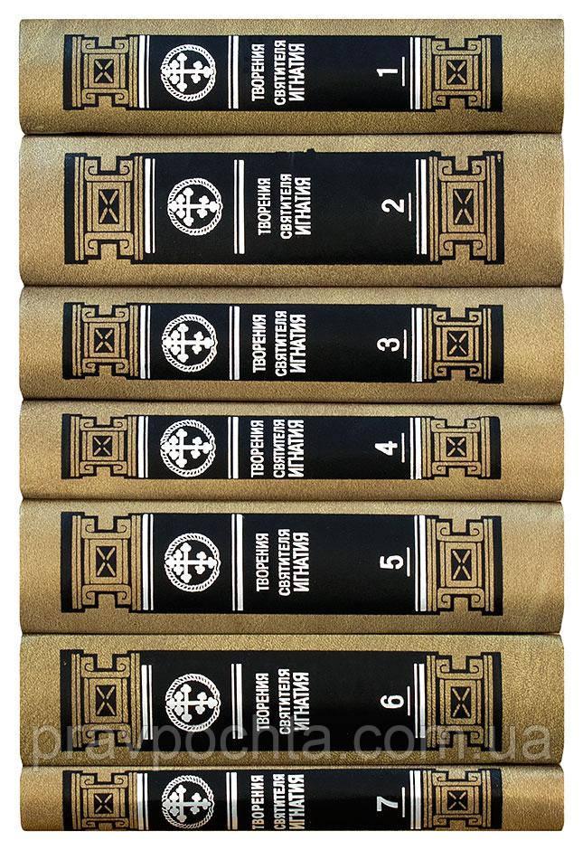 Зібрання творінь свт. Ігнатія (Брянчанінова) в 7 томах