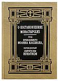Собрание творений свт. Игнатия (Брянчанинова) в 7 томах, фото 2