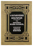 Зібрання творінь свт. Ігнатія (Брянчанінова) в 7 томах, фото 2