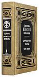 Собрание творений свт. Игнатия (Брянчанинова) в 7 томах, фото 3