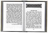Собрание творений свт. Игнатия (Брянчанинова) в 7 томах, фото 4