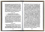Собрание творений свт. Игнатия (Брянчанинова) в 7 томах, фото 5
