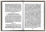 Зібрання творінь свт. Ігнатія (Брянчанінова) в 7 томах, фото 5