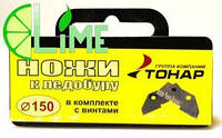 Комплект ножей к ледобуру, ЛР-150