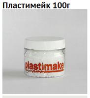 Пластимейк для творчества и ремонтных работ 100г