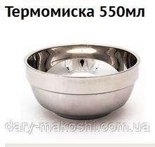 Пластимейк для творчества и ремонтных работ - Термомиска 550 мл