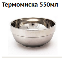 Пластимейк для творчества и ремонтных работ - Термомиска 550 мл, фото 1
