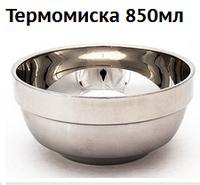 Пластимейк для творчества и ремонтных работ - Термомиска 850 мл, фото 1