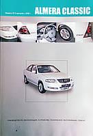 NISSAN ALMERA CLASSIC Моделі В10 з 2006 року Керівництво по ремонту та обслуговуванню, фото 1