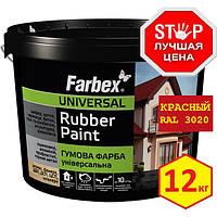 Краска резиновая Farbex красная матовая RAL 3020, 12 кг (Фарба гумова Фарбекс)