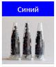 Пластимейк для творчества и ремонтных работ - Гранульный краситель Синий 1г