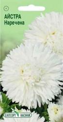 Семена Астры Невеста 0,2 г