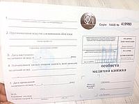 Бланки медицинских книжек опт регистрация граждан белорус